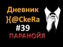 Дневник хакера 39 - iCloud или как довести жертву до паранойи...