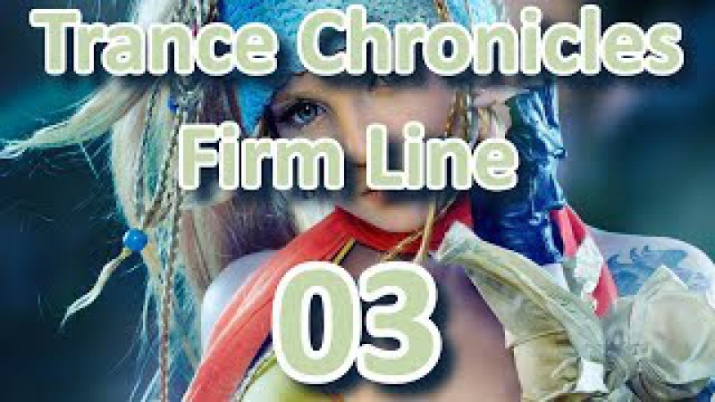 Trance Chronicles Firm Line 03
