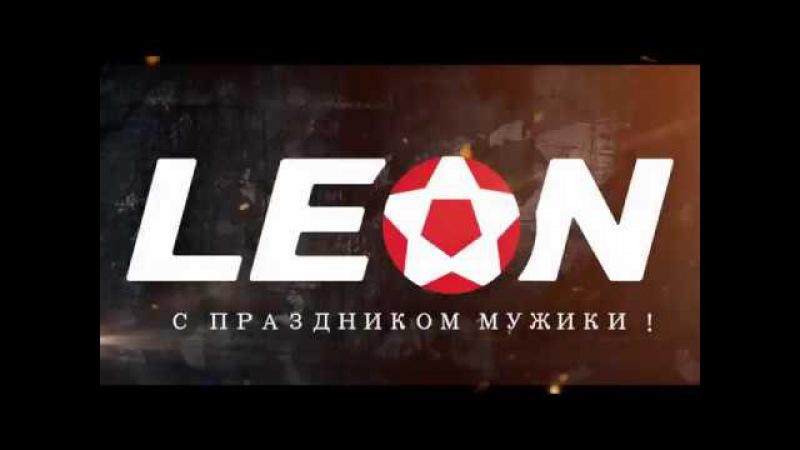 БК Леон и Джефф Монсон - с праздником, мужики!