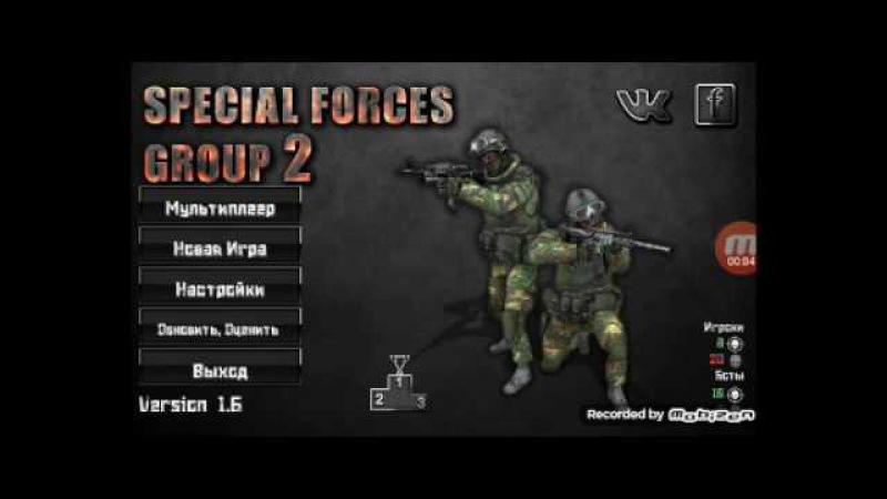 Counter Strike для телефона (Special Forces Group 2) (Контр Страйк лучшая копия на смартфон)