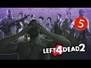 Слева 4 мёртвыХ 2 УЖАСНЫЙ ЛИВЕНЬ L4D2ч 5