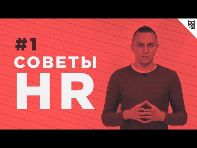 Советы HR - 1 - 22 Совета для составления эффективного резюме!