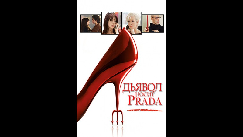 devil wears prada motivation decision making culture Any of my closest friends will tell you that i absolutely love the movie the devil wears prada prada' teaches us about company culture making.