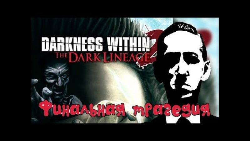 Хоррор ▶ Darkness Within 2 темная родословная (прохождение) ▶ Финальная трагедия!