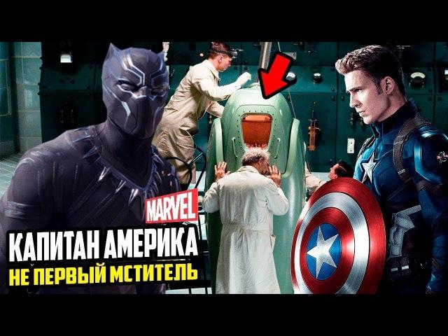 Капитан Америка не ПЕРВЫЙ МСТИТЕЛЬ ● Черная Пантера знает секрет сыворотки суп ...