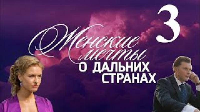 Женские мечты о дальних странах - серия 3 (2010)