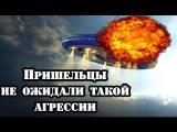 Российские ПВО сбили НЛО пришельцев над Сары Шаганом