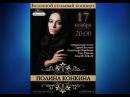 Большой сольный концерт Полины Конкиной в Градский Холл Первое отделение