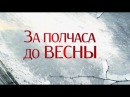 За полчаса до весны фильм 2017 Мелодрама @ Русские сериалы