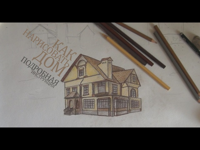 Как нарисовать дом / How to draw home