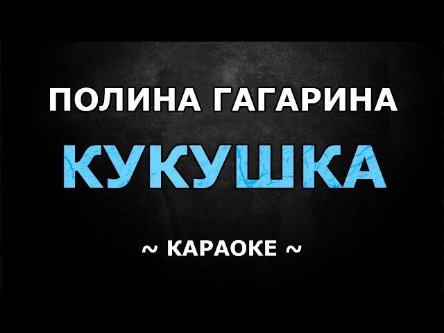 Полина Гагарина – Кукушка (Караоке)