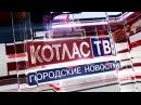 Новости 04 12 2017