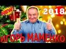 ИГОРЬ МАМЕНКО 2018 ЛУЧШЕЕ ЗА 20 ЛЕТ