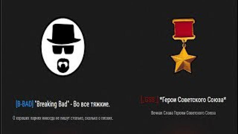 [B-Bad] Breaking Bad - Во все тяжкие vs. [_GSS_] Герои Советского Союза