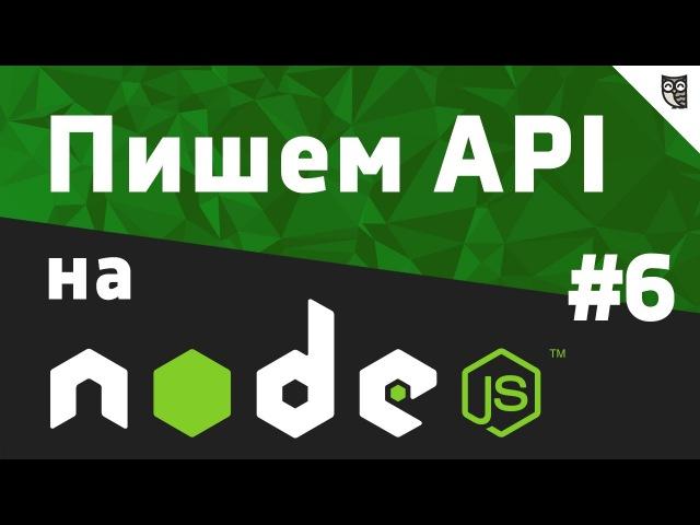 Пишем API на NodeJS - 6 - Модели и контроллеры в node - видео с YouTube-канала loftblog
