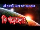 Bangla islamic song 2018   Bangla Best Gojol   bangla new gojol 2018 New