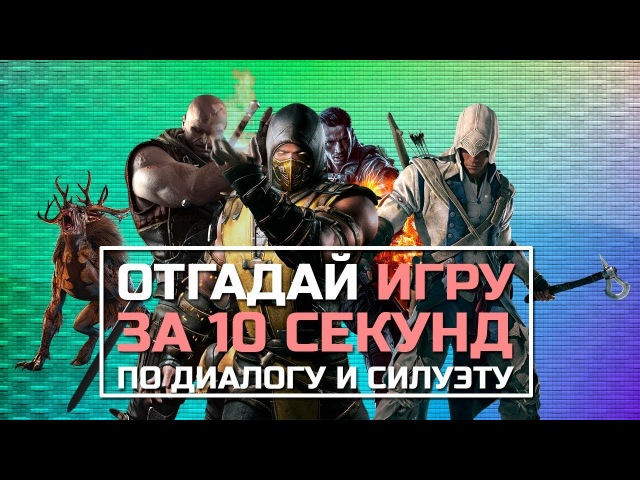 1 - Угадай ИГРУ за 10 секунд по диалогу и силуэту | Assassin's creed, Ведьмак 3 и др.