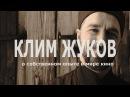 Трепанация: Клим Жуков о собственном опыте в мире кино