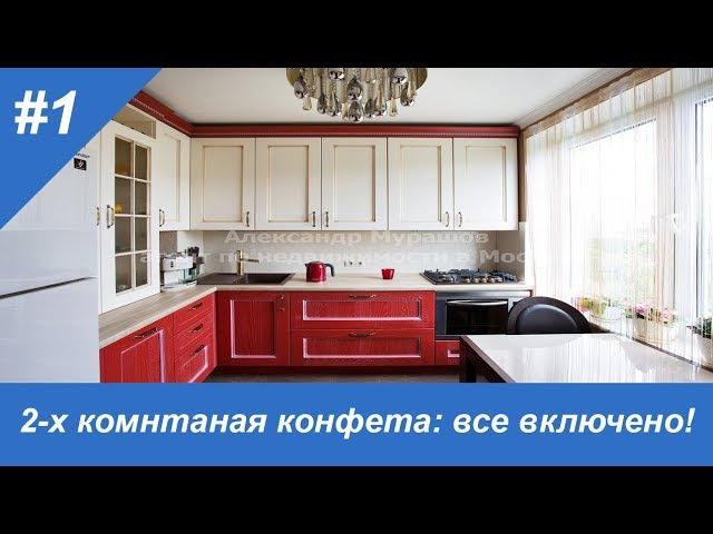 Квартира-конфета, все включено | б-р Яна Райниса, 2 (метро Сходненская) | Продажа квартиры