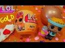 ЗОЛОТОЙ ЛОЛ ПЕТС ЯЙЦО 3 серия! GOLD LOL PETS ПОДДЕЛКА FAKE Куклы ЛОЛ LOL Dolls Surprise КОНФЕТТИ