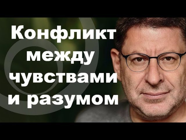 Лабковский Михаил - Между чувствами и разумом. Ожидания и реальная жизнь.