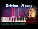 Grivina Я хочу На пианино Synthesia разбор Как играть Instrumental Караоке Ноты