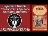 Ярослав Гашек - Похождения бравого солдата Швейка. Часть 1
