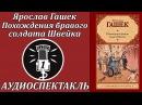 Ярослав Гашек - Похождения бравого солдата Швейка. Часть 1: В тылу