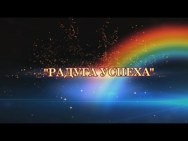 ЗВУКОГРАД Фестиваль Радуга успеха 2017 ЛЮБОВЬ ЭТО