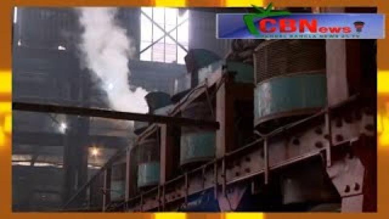 Bangladesh sugar mills industry analysis 2-Channel Bangla News 24 TV - on you tube