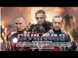 Kaptan Amerika Kahramanların Savaşı Erdoğan , Putin , Obama