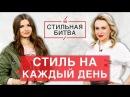 Алена Венум VS Юлия Воронова CтильнаяБитва 4 образа на каждый день Советы стилиста Остин Ostin