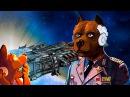 Космическая Атака/WarDog Звездный Десант Собак-Героев.Звездные Войны.Мультик Игра