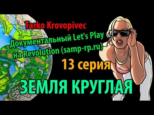 ЗЕМЛЯ КРУГЛАЯ | Док. Let's Play 13 | Revolution (samp-rp.ru)