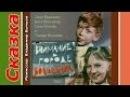 🎥 Внимание! В городе волшебник! 1963. Фильм сказка