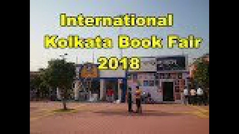 42nd International Kolkata Book Fair 2018 at Central Park Mela Ground, SaltLake