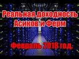 Реальная доходность Асиков и Майнинг Ферм на февраль 2018 | Самый доходный Asic и GPU Ферма в 2018