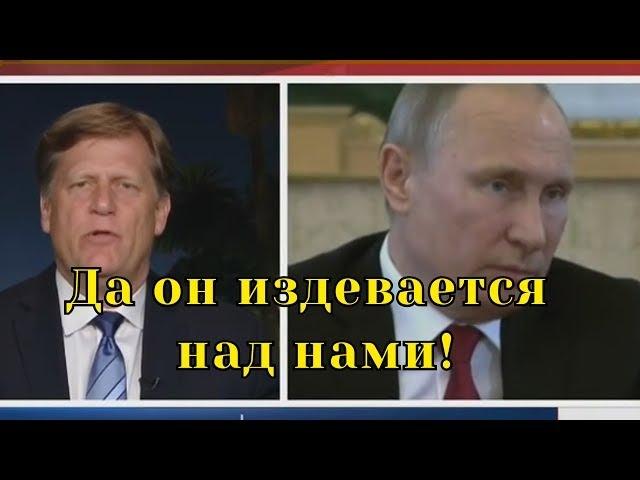 Макфол: очередную насмешку Путина Белый дом оставил без ответа
