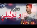 Cheb Faycel Sghir 2017 | تنــدم و تولي