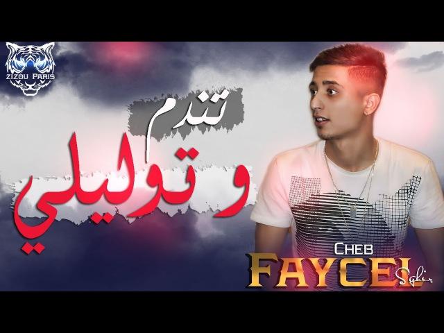 Cheb Faycel Sghir 2017   تنــدم و تولي