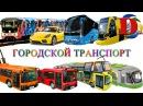 Городской транспорт и Поезда для детей Мультики про машинки Развивающее видео.