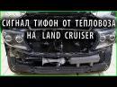 Сигнал от тепловоза ТИФОН на Land Cruiser Самый громкий сигнал в мире из России