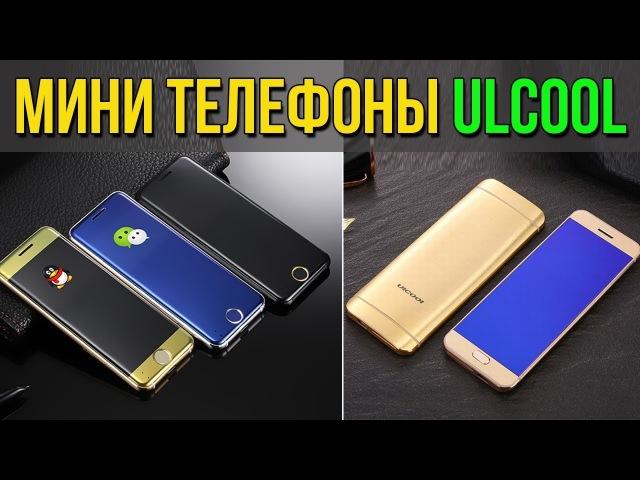 СТИЛЬНЫЕ МИНИ ТЕЛЕФОНЫ ULCOOL - V36, V6, V26 - Aliexpress