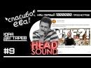 HeadSound 9 Москва. Набрали миллион просмотров! Юрий Дегтярев Спасибо, Ева и My Duck`s Vis...