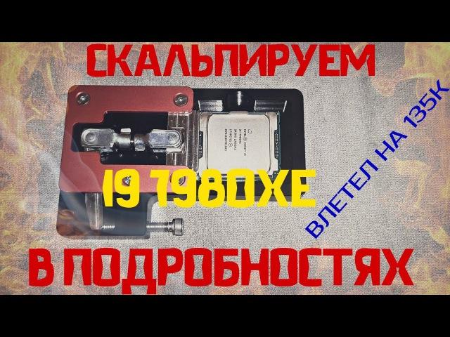 Скальпирование I9 7980XE В подробностях.
