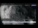 Новости на «Россия 24» • Сезон • Миссия выполнена космический зонд NASA завершает 13-летнюю работу