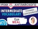 70 Meal - Еда, приём пищи | Английские слова, English words intermediate level