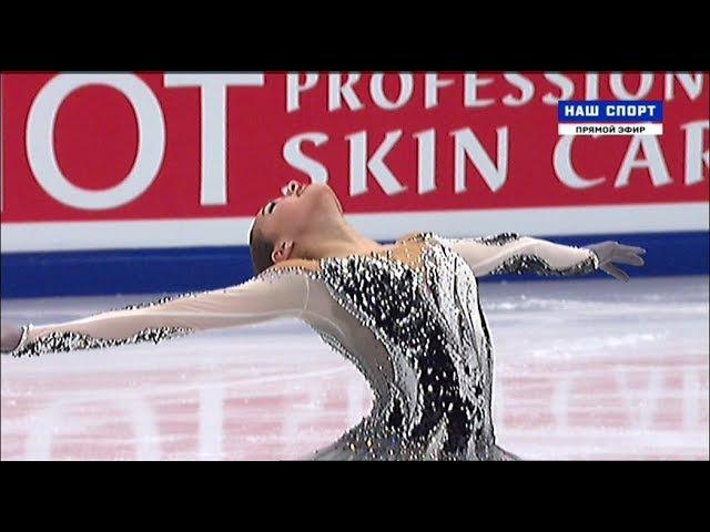 Алина Загитова. Чемпионат Европы 2018. КП
