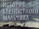 Диафильм - История Крепостного Мальчика [1965]