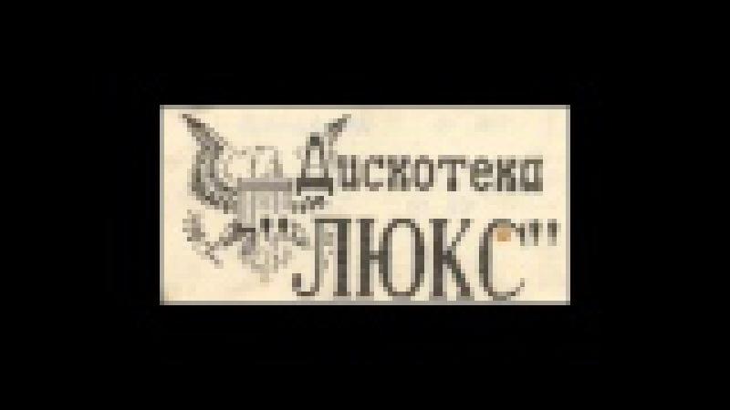 Дискотека Люкс 1993